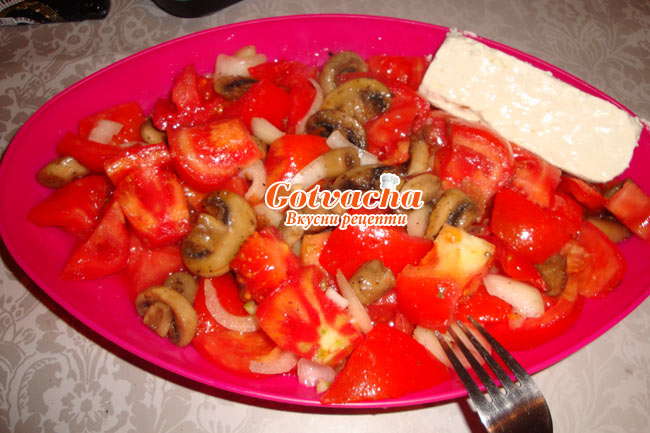 Салата с домати и гъби